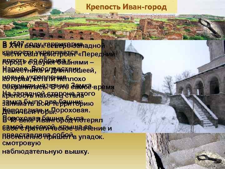 Крепость Иван-город  В 1507 году территория В XVII