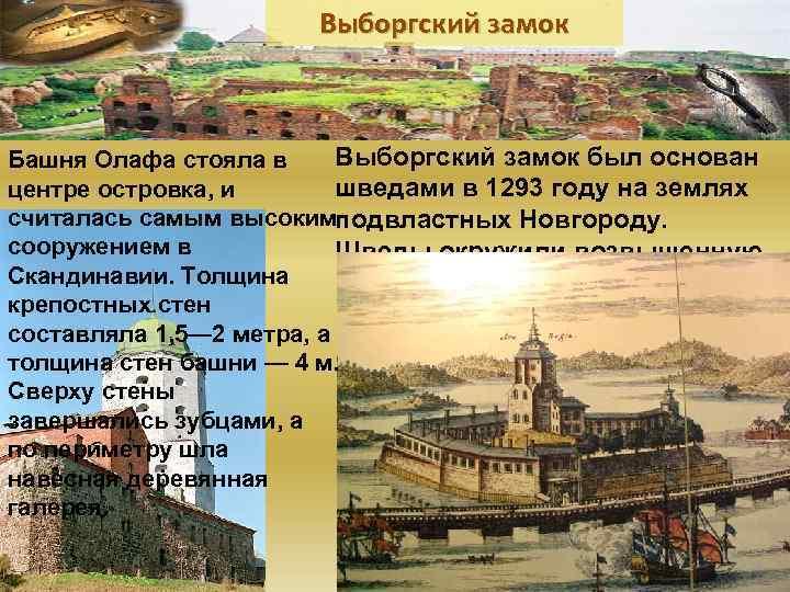 Выборгский замок  Башня Олафа стояла в Выборгский замок был