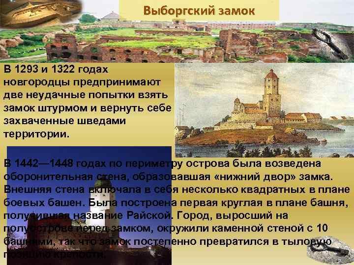 Выборгский замок  В 1293 и 1322 годах новгородцы предпринимают