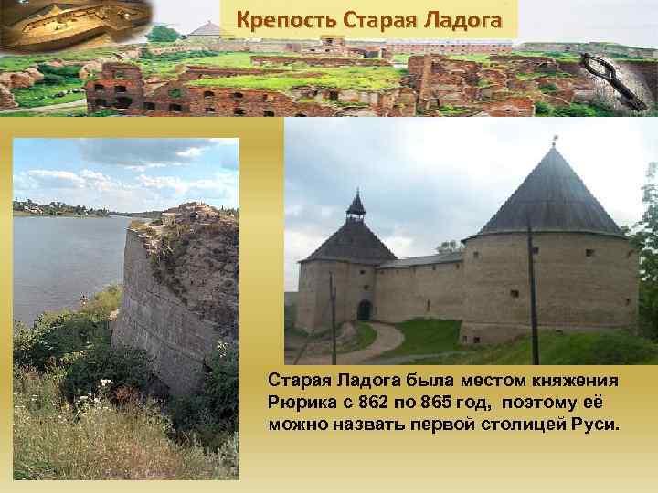 Крепость Старая Ладога была местом княжения  Рюрика с 862 по 865 год,