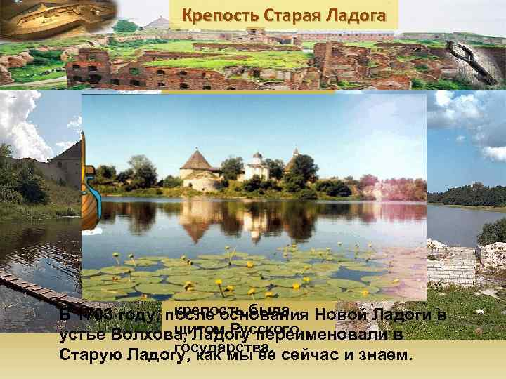 Крепость Старая Ладога   В 1142 году на