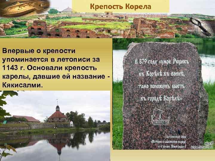 Крепость Корела Впервые о крепости упоминается в летописи за 1143