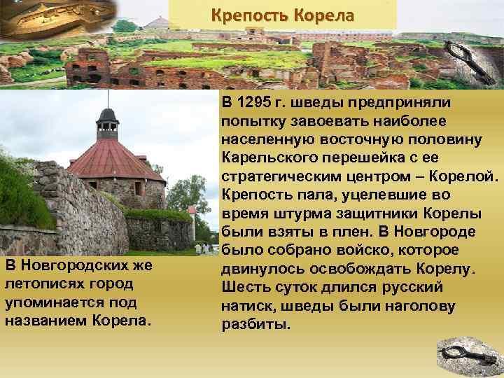 Крепость Корела     В 1295 г.
