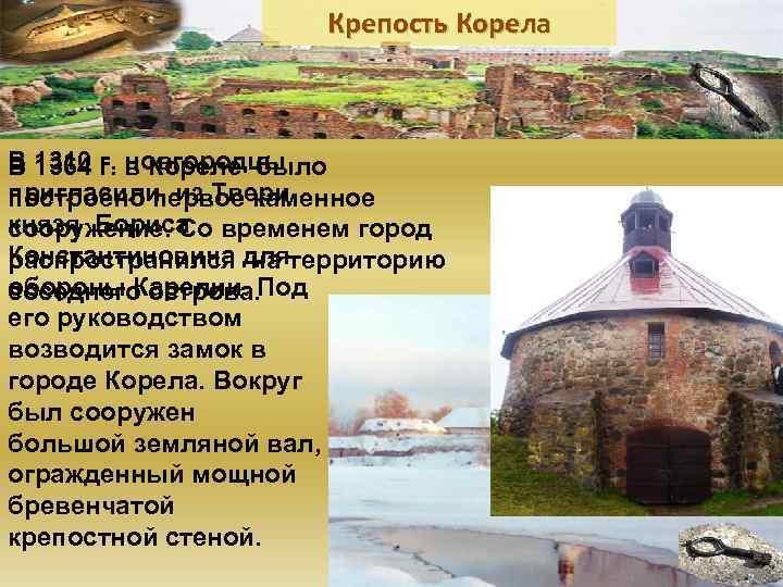 Крепость Корела  В 1310 г. новгородцы В 1364