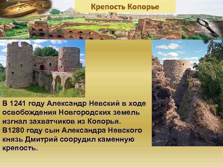 Крепость Копорье В 1241 году Александр Невский в ходе