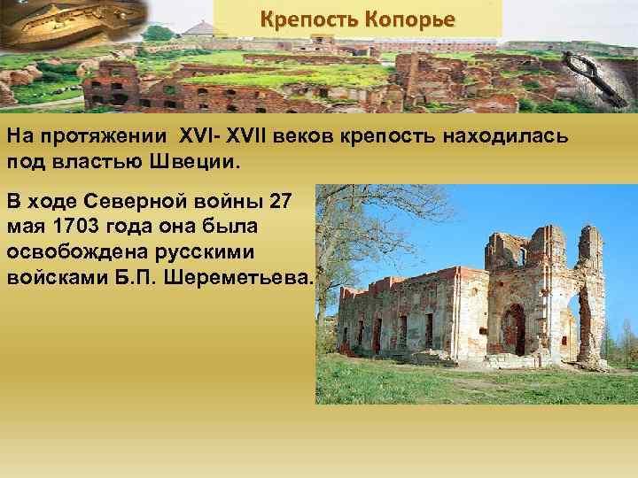 Крепость Копорье  На протяжении XVI- XVII веков крепость