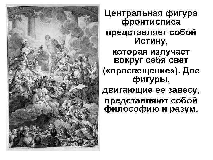 Центральная фигура фронтисписа представляет собой  Истину,  которая излучает  вокруг себя