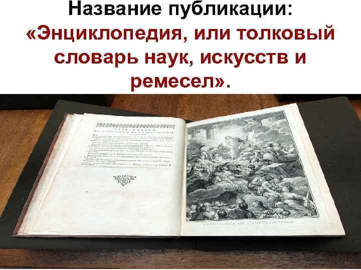 Название публикации:  «Энциклопедия, или толковый  словарь наук, искусств и
