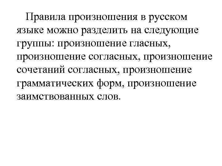 Правила произношения в русском  языке можно разделить на следующие  группы: