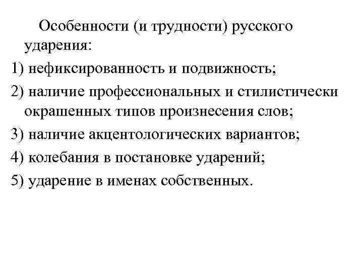 Особенности (и трудности) русского ударения: 1) нефиксированность и подвижность; 2) наличие профессиональных