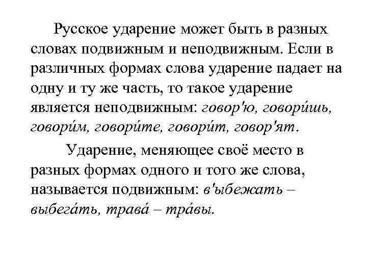 Русское ударение может быть в разных словах подвижным и неподвижным. Если