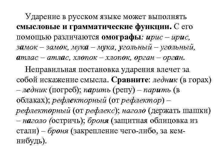 Ударение в русском языке может выполнять смысловые и грамматические функции. С его