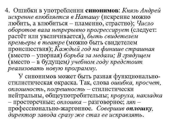 4.  Ошибки в употреблении синонимов: Князь Андрей искренне влюбляется в Наташу (искренне