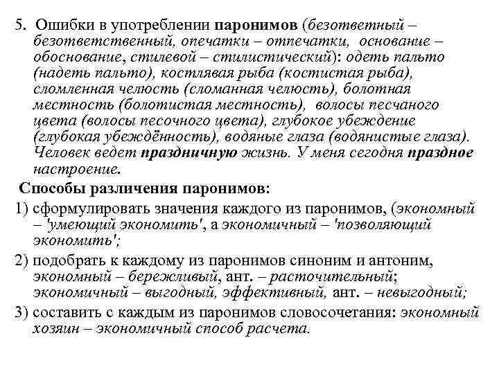 5.  Ошибки в употреблении паронимов (безответный – безответственный, опечатки – отпечатки, основание –