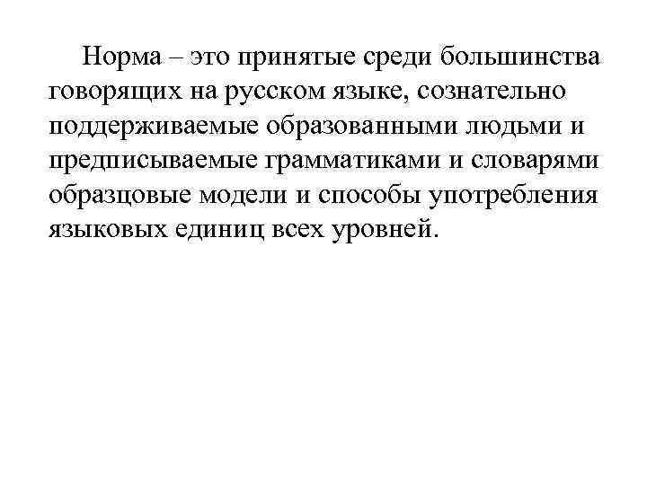Норма – это принятые среди большинства говорящих на русском языке, сознательно поддерживаемые