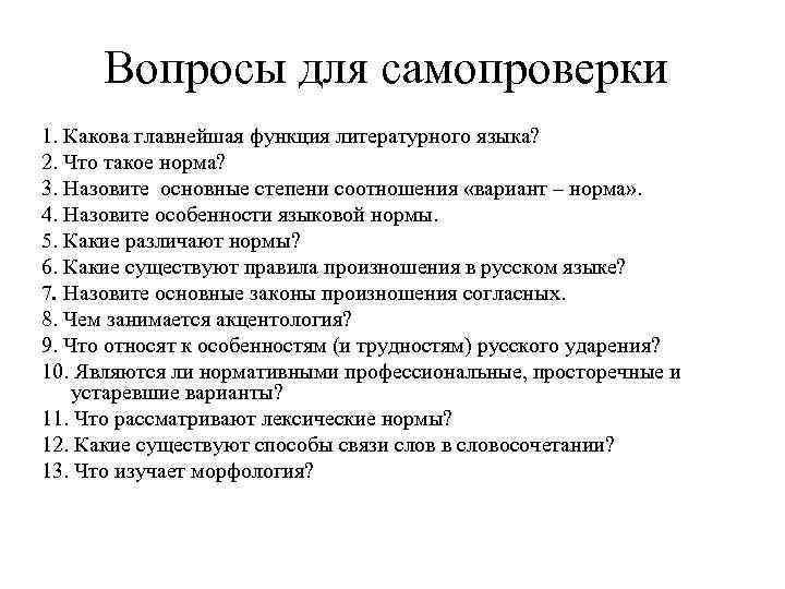 Вопросы для самопроверки 1. Какова главнейшая функция литературного языка? 2. Что такое норма?