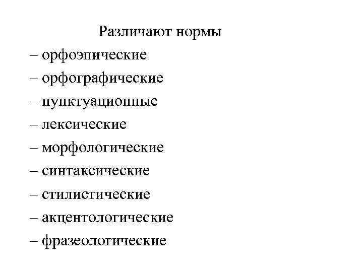 Различают нормы – орфоэпические – орфографические – пунктуационные –