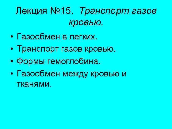 Лекция № 15. Транспорт газов    кровью.  •