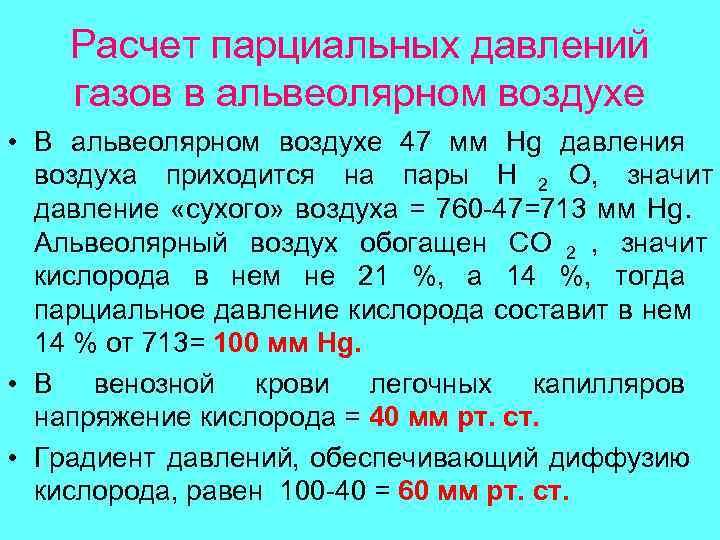 Расчет парциальных давлений газов в альвеолярном воздухе • В альвеолярном воздухе 47