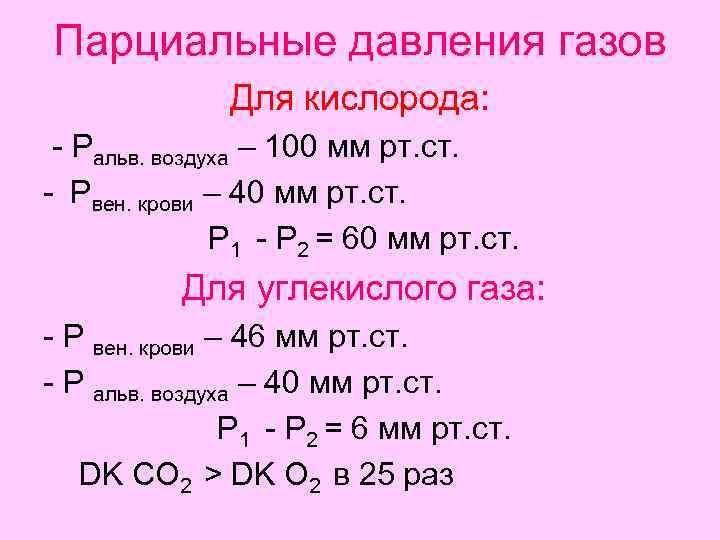 Парциальные давления газов    Для кислорода:  - Ральв. воздуха – 100