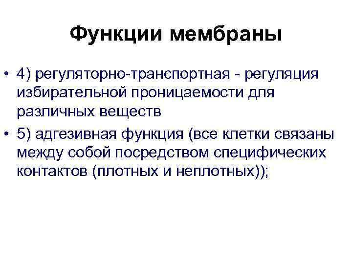 Функции мембраны • 4) регуляторно-транспортная - регуляция  избирательной проницаемости для