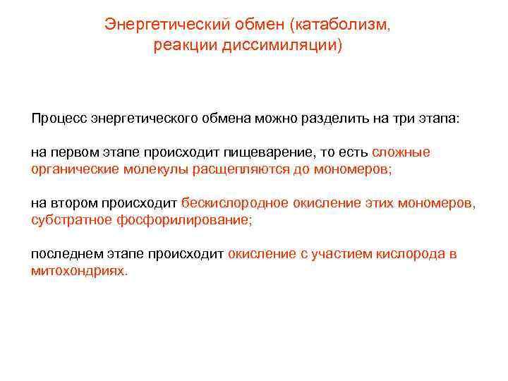 Энергетический обмен (катаболизм,   реакции диссимиляции)  Процесс энергетического обмена
