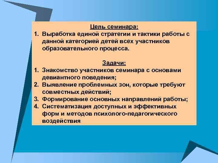 Цель семинара: 1. Выработка единой стратегии и тактики работы с