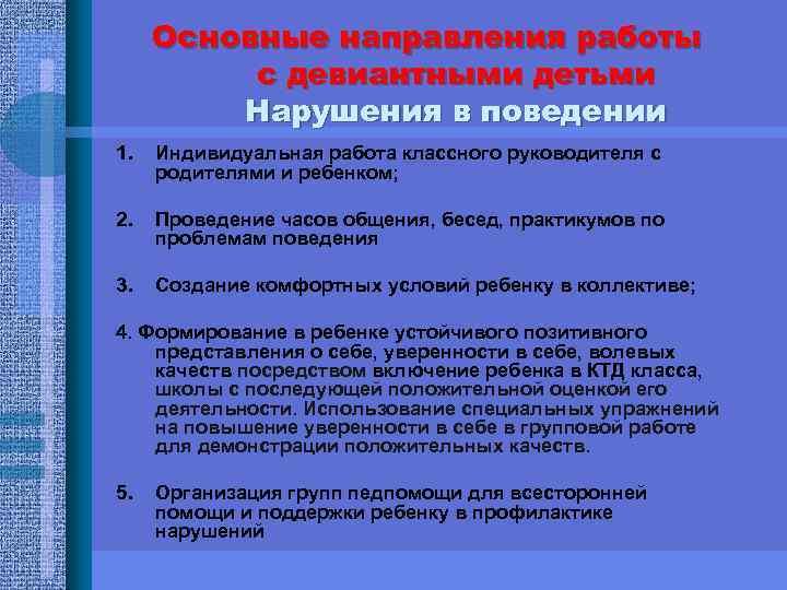 Основные направления работы  с девиантными детьми   Нарушения в поведении 1.
