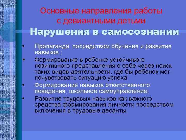 Основные направления работы   с девиантными детьми Нарушения в самосознании •