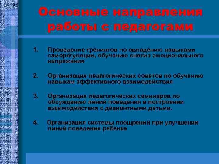 Основные направления  работы с педагогами 1.  Проведение тренингов по овладению навыками