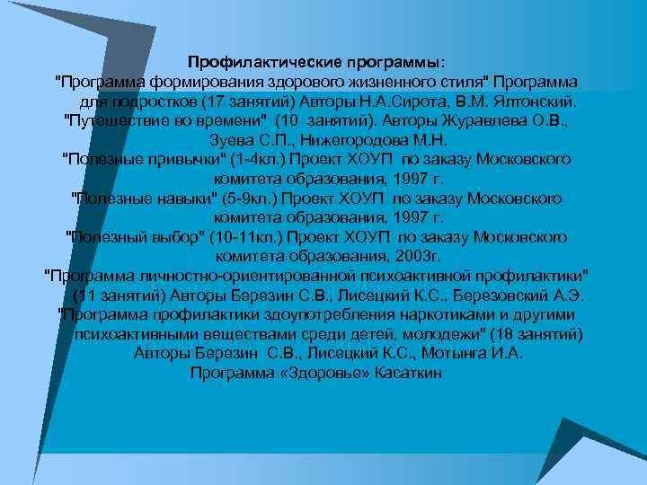 Профилактические программы: