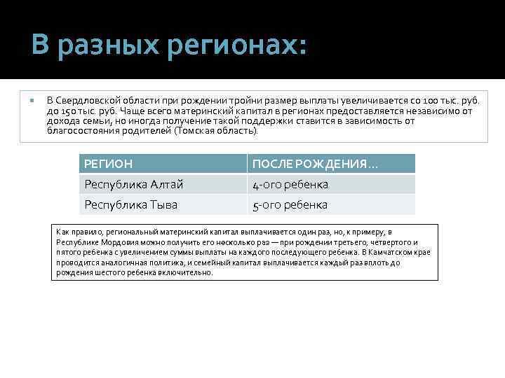 В разных регионах: В Свердловской области при рождении тройни размер выплаты увеличивается со 100