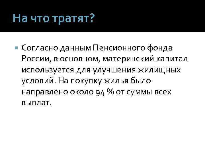На что тратят?  Согласно данным Пенсионного фонда России, в основном, материнский капитал используется