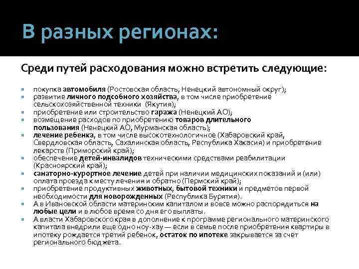 В разных регионах: Среди путей расходования можно встретить следующие: покупка автомобиля (Ростовская область, Ненецкий