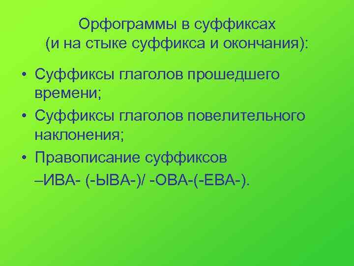 Орфограммы в суффиксах  (и на стыке суффикса и окончания):  •