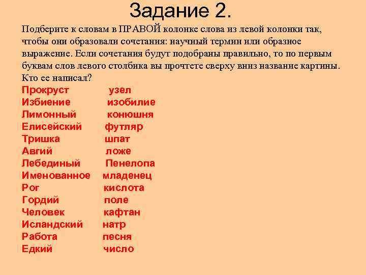 Задание 2. Подберите к словам в ПРАВОЙ колонке слова из