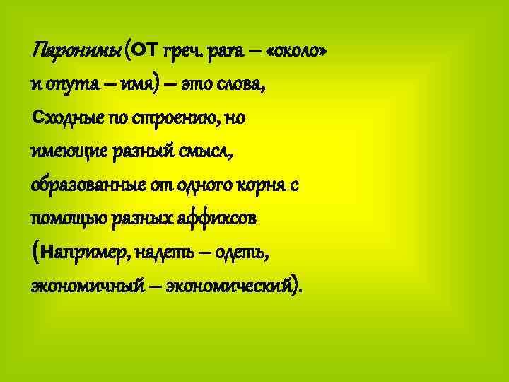 Паронимы (от греч. para – «около» и onyma – имя) – это слова, сходные