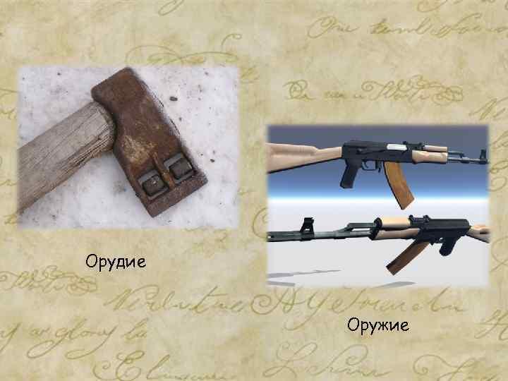 Орудие  Оружие