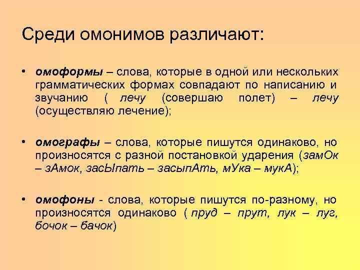 Среди омонимов различают:  • омоформы – слова, которые в одной или нескольких