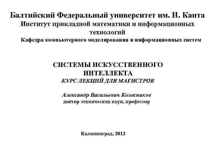 Балтийский Федеральный университет им. И. Канта  Институт прикладной математики и информационных