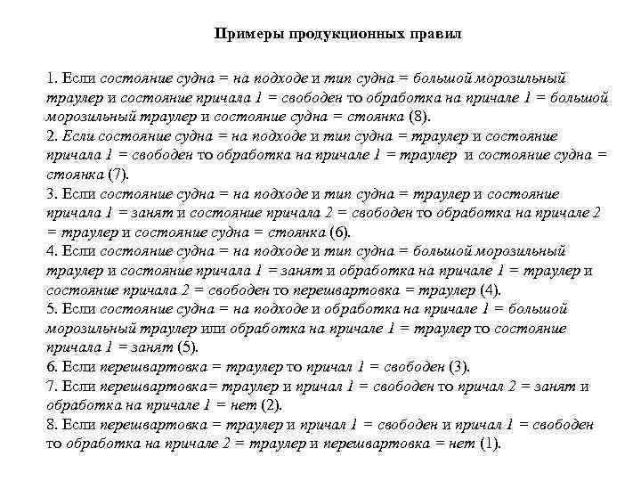 Примеры продукционных правил 1. Если состояние судна = на подходе