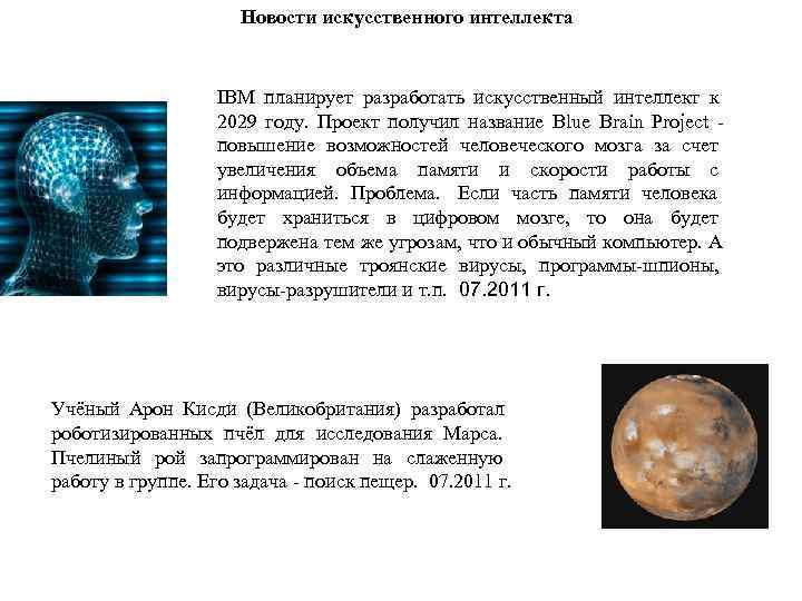 Новости искусственного интеллекта     IBM планирует