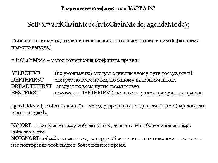 Разрешение конфликтов в КАРРА РС   Set. Forward. Chain.