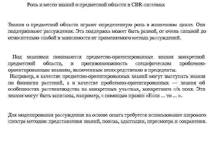 Роль и место знаний о предметной области в CBR-системах  Знания о
