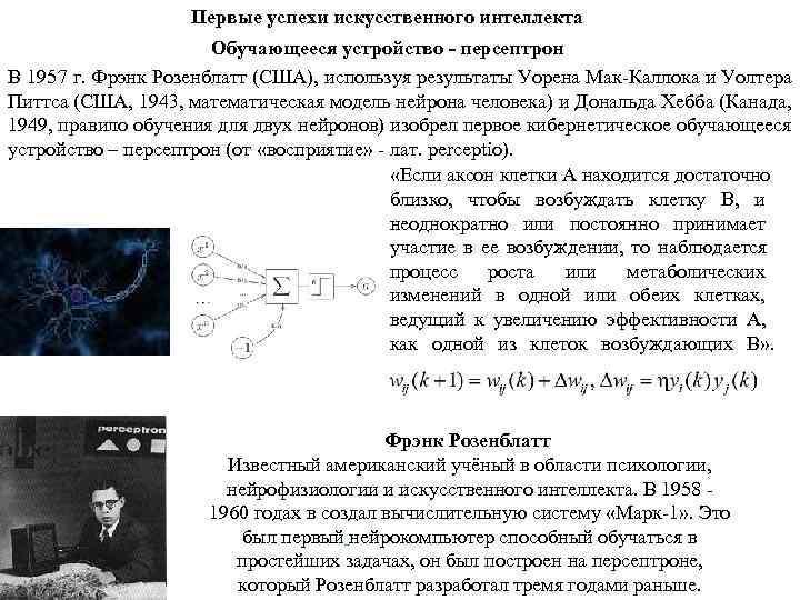 Первые успехи искусственного интеллекта    Обучающееся устройство -