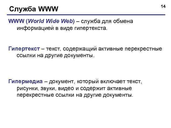 14 Служба WWW (World Wide Web) – служба для