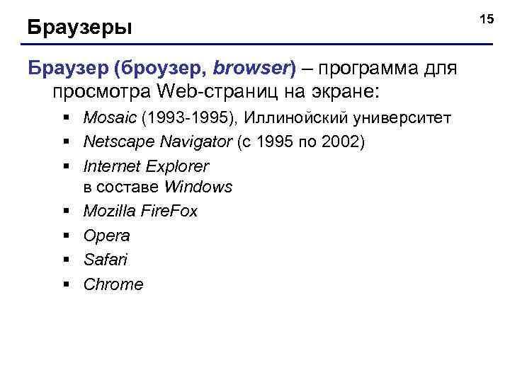 15 Браузеры Браузер (броузер, browser) – программа для