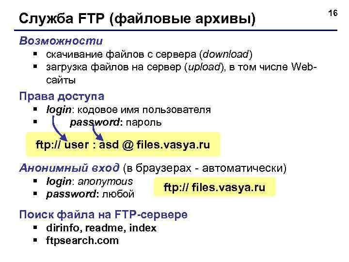 16 Служба FTP (файловые архивы) Возможности  § скачивание