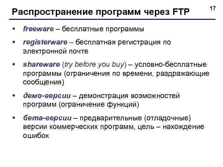 17 Распространение программ через FTP § freeware – бесплатные