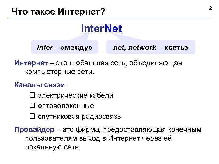 2 Что такое Интернет?    Inter. Net